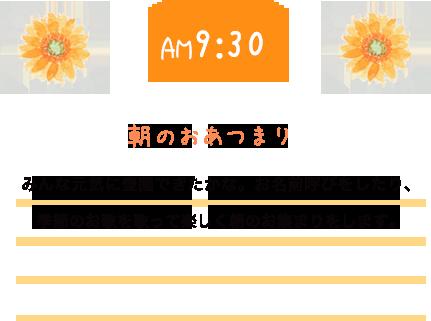 AM9:30 朝のおあつまり