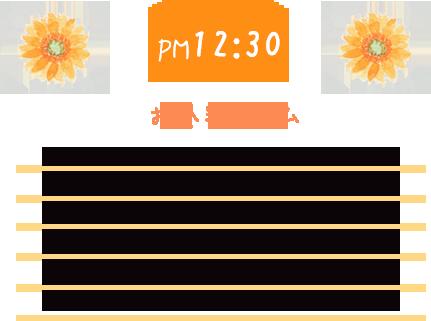 PM12:30 お昼寝タイム