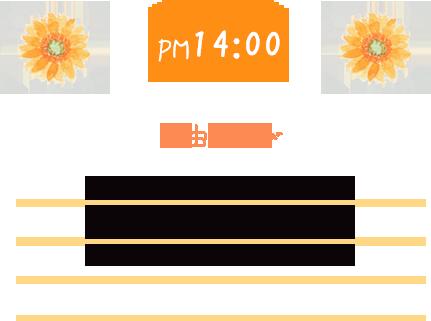 PM14:00 自由あそび