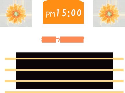 PM15:00 おやつ、ミルク