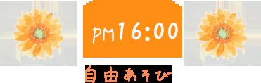 PM16:00 自由あそび