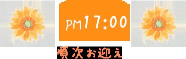 PM17:00 順次お迎え